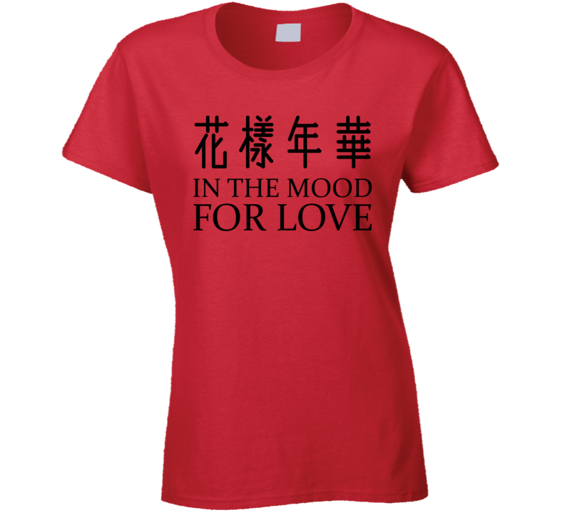 In The Mood For Love Ladies T Shirt
