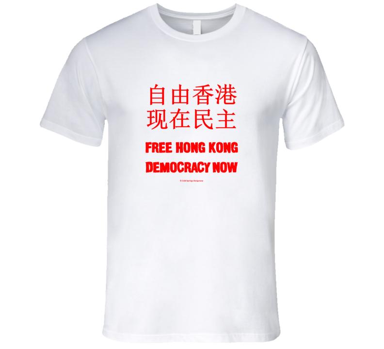 Free Hong Kong Democracy Now Chinese Language Protest Premium Gift T Shirt