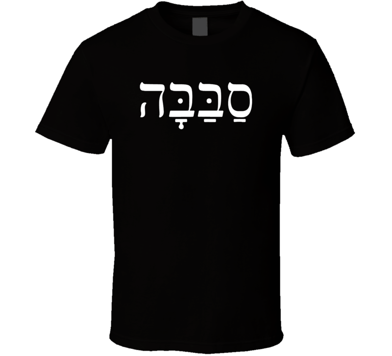 Sababa Hebrew Word T Shirt