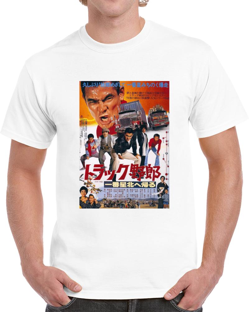 Vtlh83gr 1970s Classic Vintage Movie Poster T-shirt