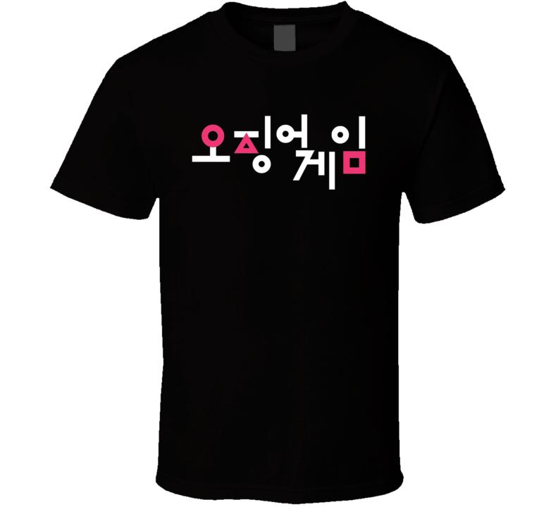 Squid Game Korean Logo Fan Gift T Shirt
