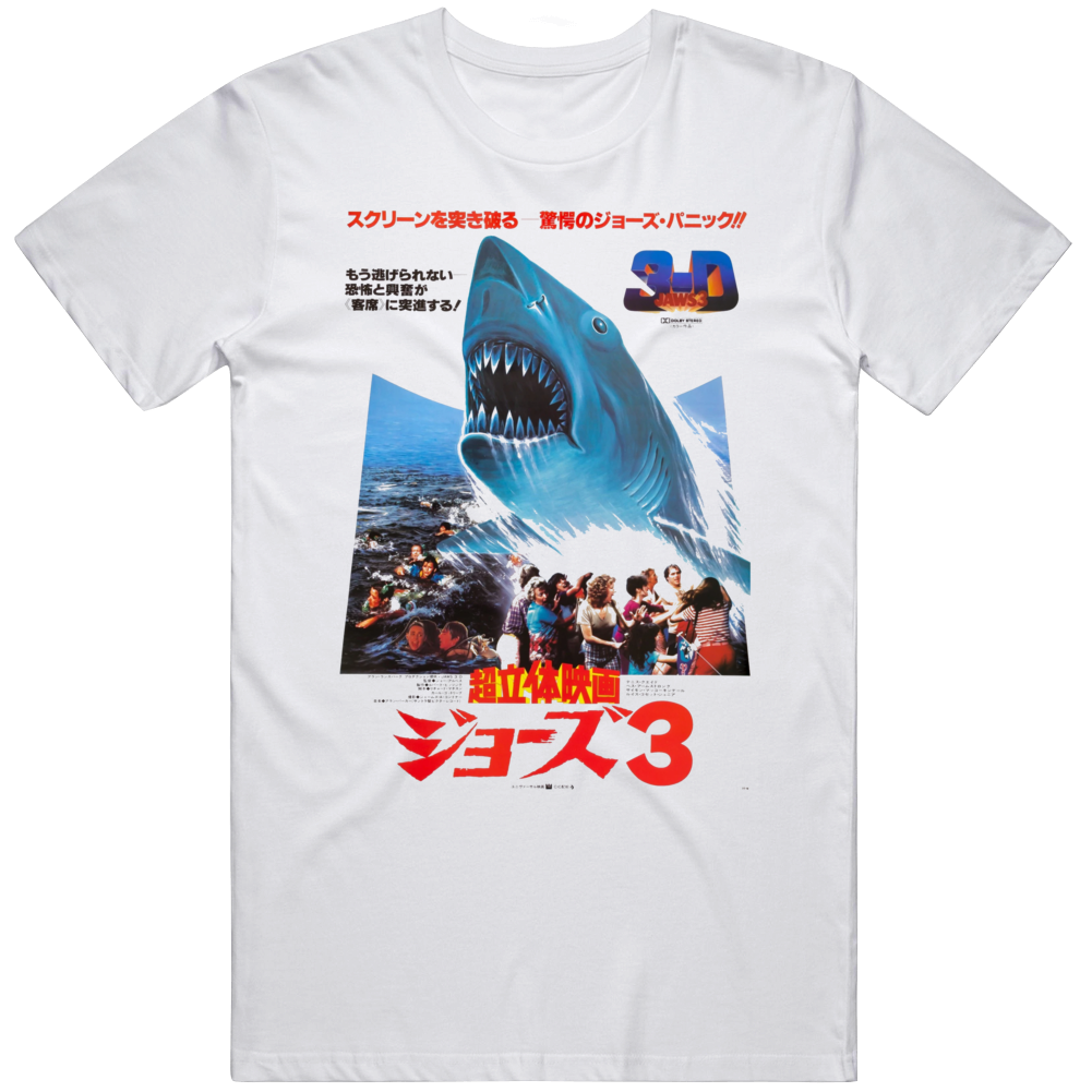 Jaws 3 1983 Cult Classic Japanese Movie   Fan T Shirt