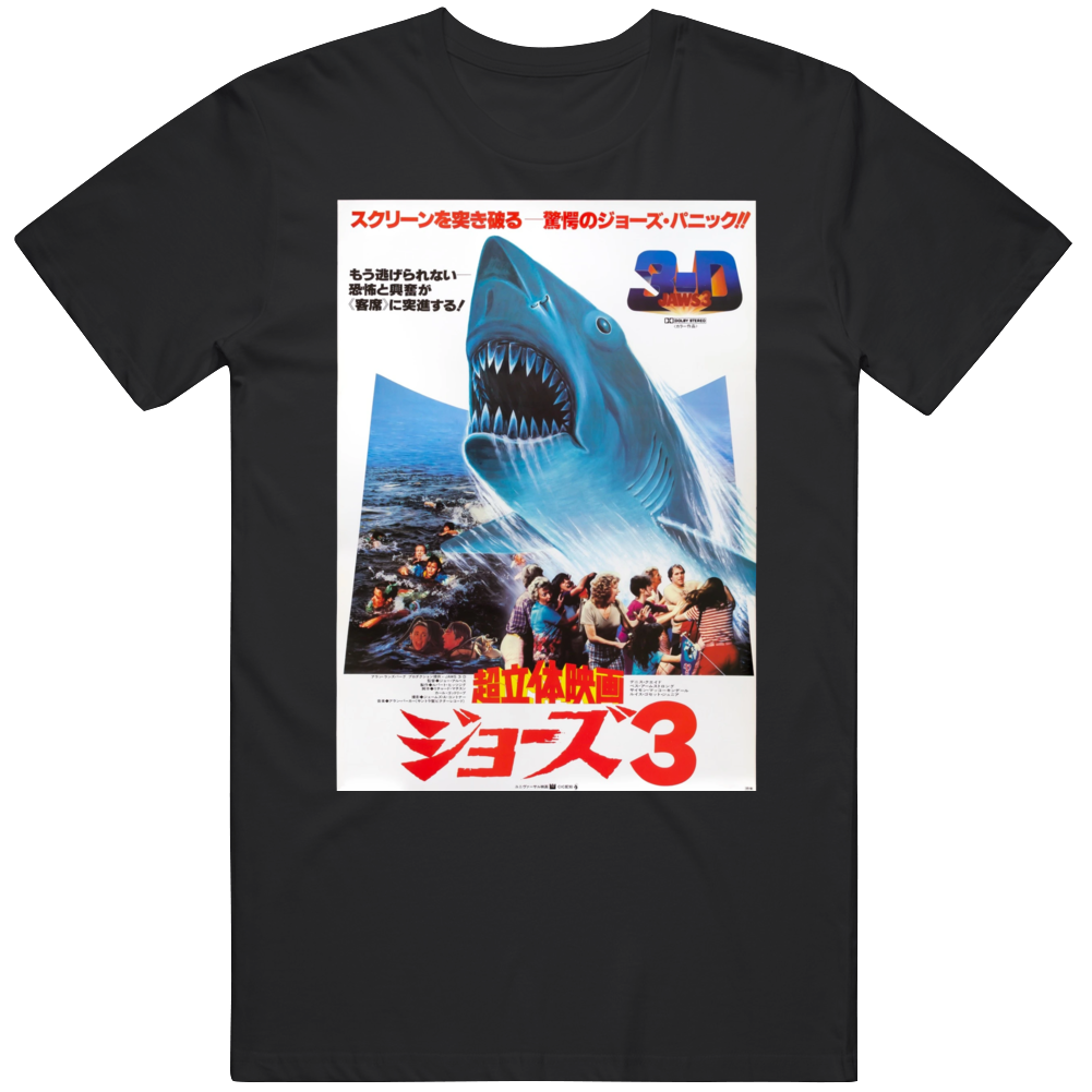 Jaws 3 1983 Cult Classic Japanese Movie   Fan V2 T Shirt