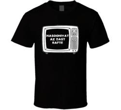 Masoomiyat Az Dast Rafte TV Show T Shirt